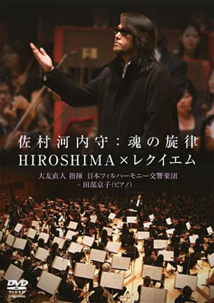 交響曲「HIROSHIMA」演奏会のDVD