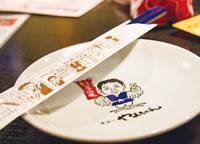 Yamachan Logo