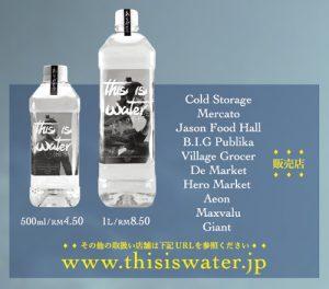 83Thisiswater (3)