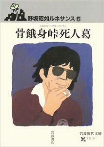 81Dokusho-骨峨見峠死人蔓