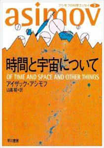 81Dokusho-時間と宇宙について