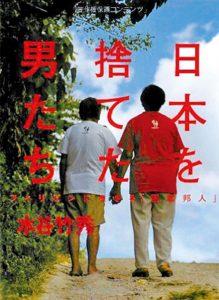 82dokusho-日本を捨てた男たち