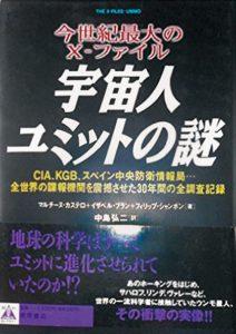 82dokusho-宇宙人ユミットの謎