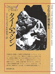 84Dokusho-タイムマシン