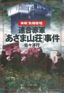 86dokusho-cover