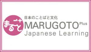 86en-jfkl-03_marugoto_plus