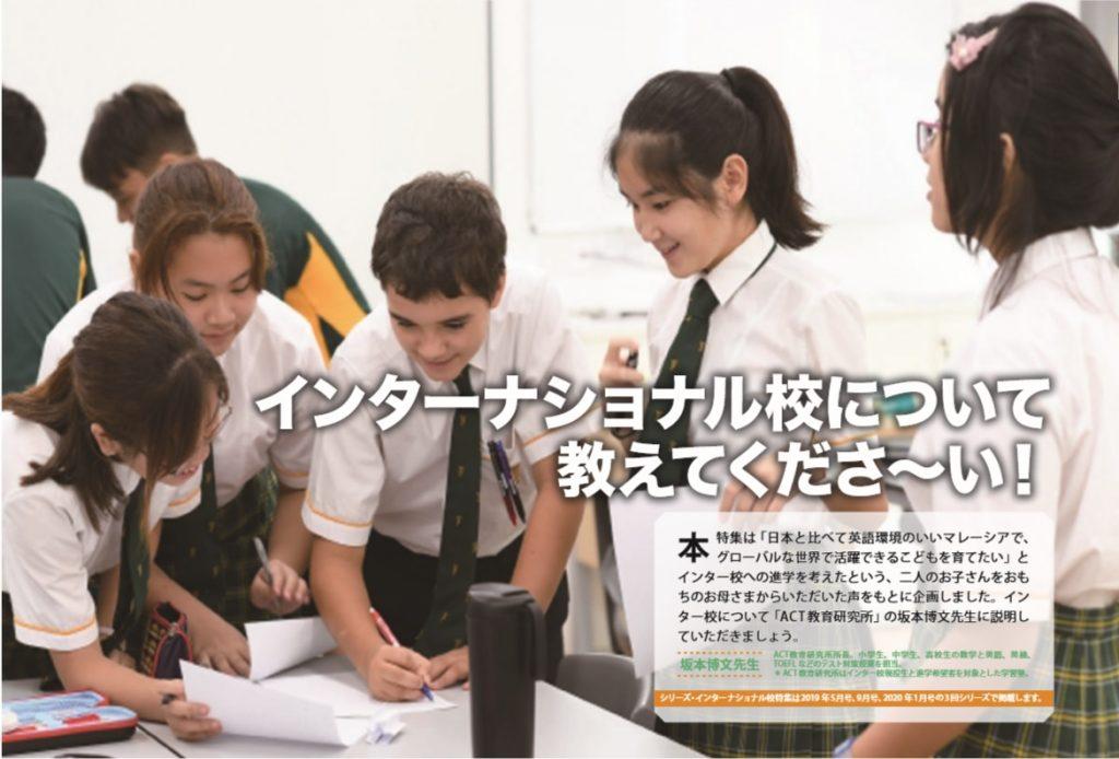インターナショナル校について入学・編入試験について