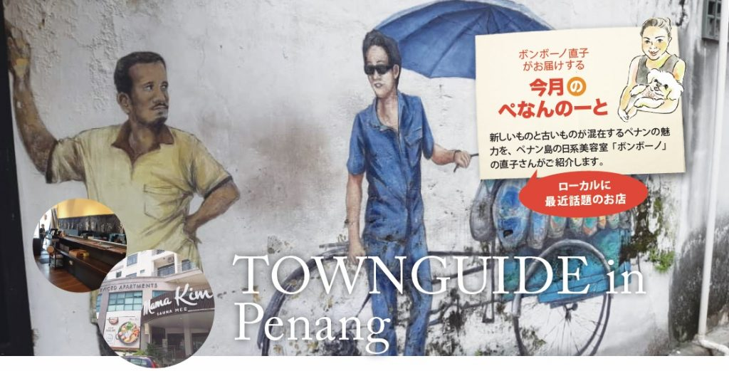 Town Guide in Penang