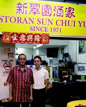 新翠圓酒家 Restran Sun Chui Yuen