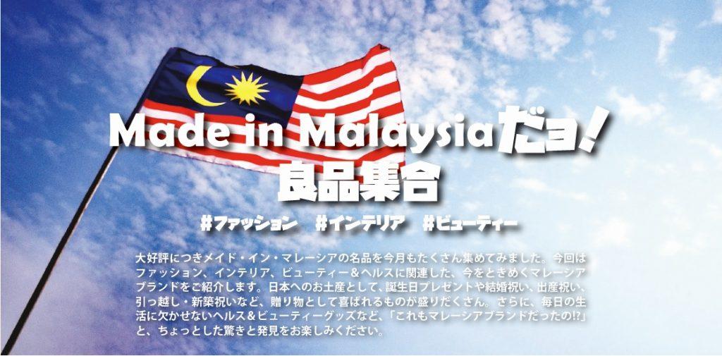 Made in Malaysiaだョ!良品集合 #ファッション #インテリア #ビューティ