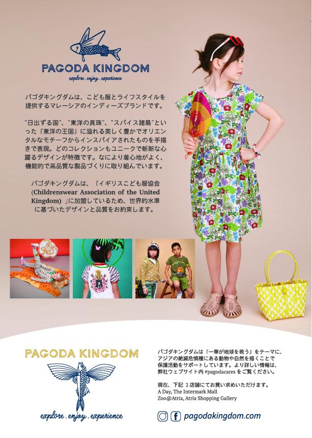 PAGODA KINGDOM