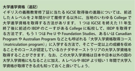 大学進学資格(追記)