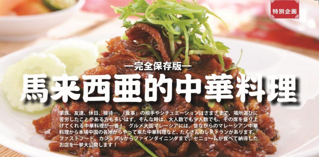 馬来西亜的中華料理 part1