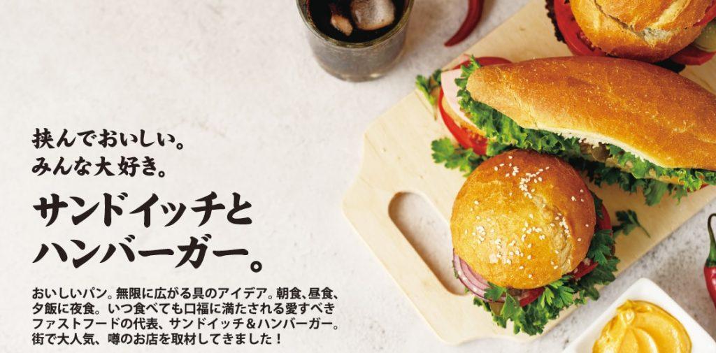 挟んでおいしい。みんな大好き。サンドイッチとハンバーガー。