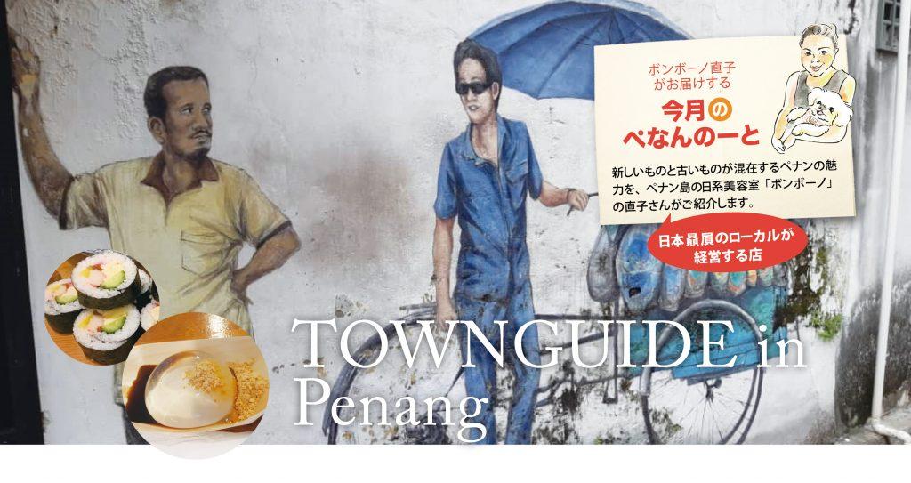 Town Guide in Penang