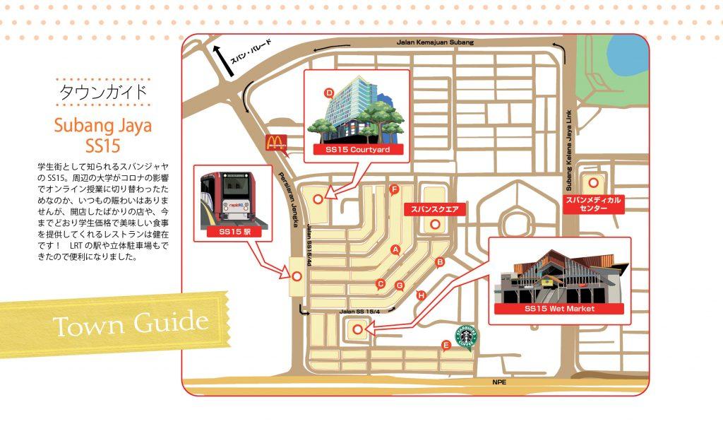 Town Guide Subang Jaya SS15