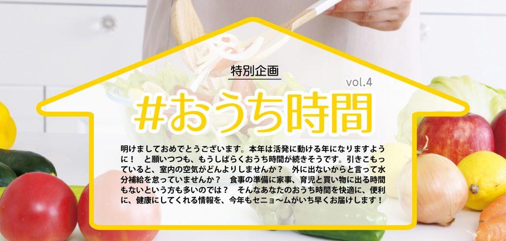 #おうち時間 vol.4