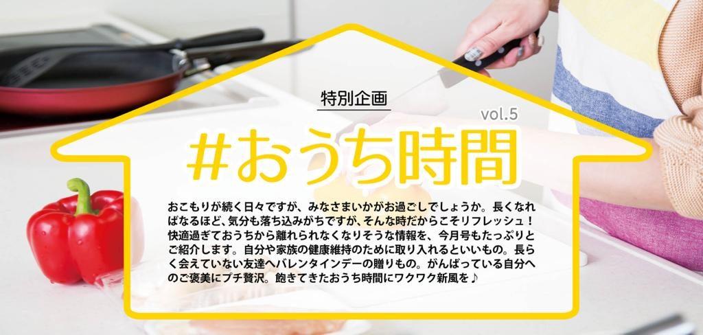 #おうち時間 vol.5